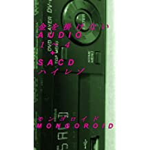 It is 4 from audio system 1 not to spend money on: SACD hireso (Japanese Edition)