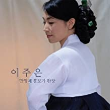 Traditional Korean Music - Manjeong First Heungboga Wanchang