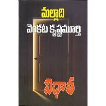 Telugu Vantala Pustakalu Pdf