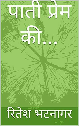 पाती प्रेम की... (Hindi Edition) por रितेश  भटनागर