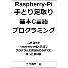 Programming in C RaspberryPi Basics: RaspberryPi and C language programming for beginners first step Saisyo no programming (Saisyo no programming books) (Japanese Edition)