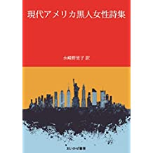 Modern Afro-American Women Poetry (Japanese Edition)