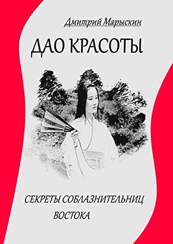 Дао красоты: Секреты соблазнительниц Востока (Russian Edition)