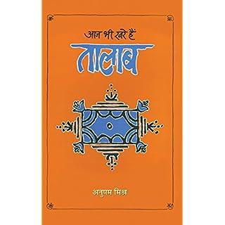Aaj Bhi Khare Hain Talab  (Hindi)
