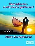 நேச நதியாய்.. உயிர் சுவாச துளியாய்!! (பாகம் Book 2) (Tamil Edition)