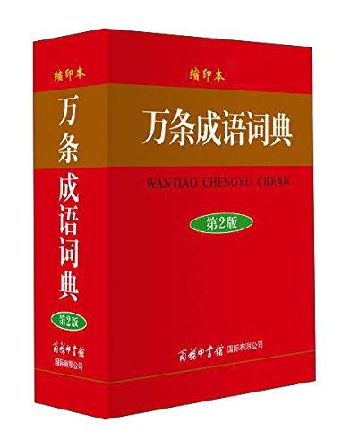 商务印书馆国际有限公司 万条成语词典(缩印本)