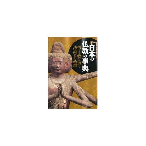 Encyclopedia of Buddhism of Japan - All genealogy of law flow leads to salvation and enlightenment (NEW SIGHT MOOK Books Esoterica Esoteri) ISBN: 4056054991 (2009) [Japanese Import]