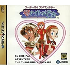 Suchie-Pai Adventure: The Throbbing Nightmare [Special Package] [Japan Import]