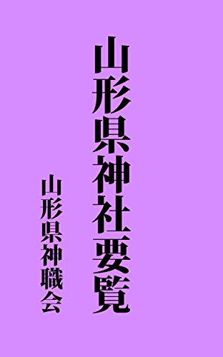 Yamagata prefectural priesthood association - Yamagata prefectural shrine company handbook: Published in 1933 (History of an old shrine)