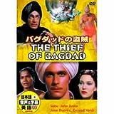 Thief of Bagdad [DVD-AUDIO]