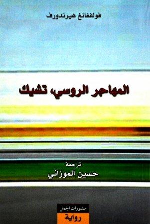 Al-Muhajir ar-rusi Tchik: Tschick (arabische Ausgabe) (Bücher Arabischen Ausgabe)