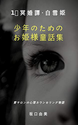 Counseling book for boys syounenn (Japanese Edition)