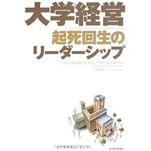 Daigaku keiei kishi kaisei no rīdāshippu