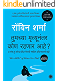 Who Will Cry When You Die? (Marathi) (1) (Marathi Edition)