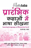 D.El.Ed.503 Learning Languages at Elementary Level (NIOS Help book for D.El.Ed.-503 in Hindi Medium)
