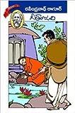 Geetanjali Gujarati PB [Paperback] Ravindranath Tagore