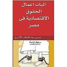 آليات اعمال الحقوق الاقتصادية فى مصر (Arabic Edition)