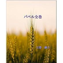 Babelzenkan (Japanese Edition)