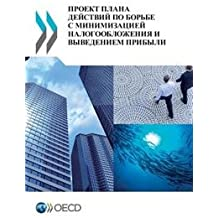 Action Plan on Base Erosion and Profit Shifting (Russian Version)