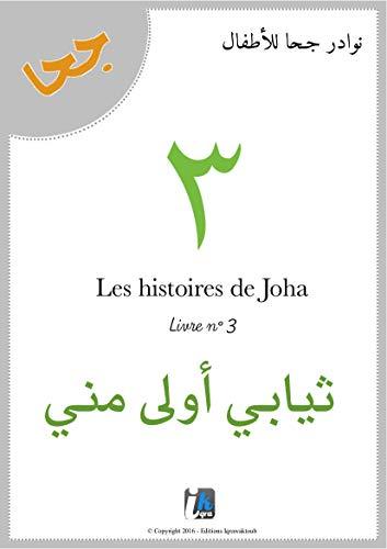 Livre N 3 Joha ث ي اب ي أ ول ى م ن ي Arabe Francais