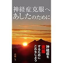 Shinkeishoukokuhukuhe Ashitanotameni: Shinkeishouwokokuhukusurutamenikorewoshiyou (Shinkeishoukokuhukutaikenndan) (Japanese Edition)