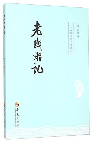 老残游记/中国古典文学名著丛书