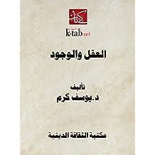 العقل والوجود (Arabic Edition)