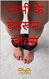 Sharmili Bhabhi Ke Besharm Jokes: More Than Hundred Naughty Jokes (Hindi Edition)