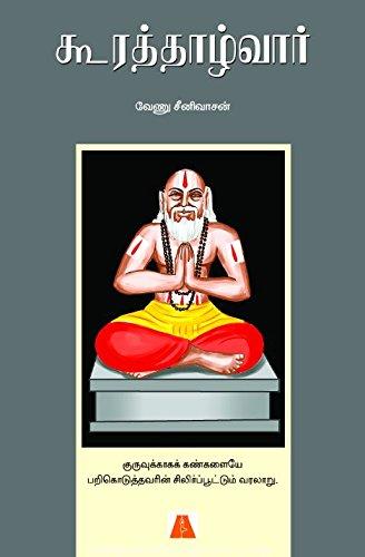 Koorathazhwar  (Tamil)