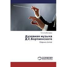 Dukhovnaya muzyka D.S.Bortnyanskogo: Sbornik statey