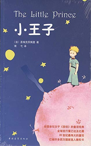 The Little Prince por Antoine de Saint-Exupery