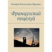 Французский поцелуй (Russian Edition)