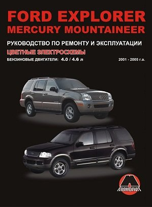 ford-explorer-mercury-mountaineer-2001-2005-gv-rukovodstvo-po-remontu-i-ekspluatatsii-tsvetnye-elekt