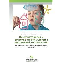 Психопатология и качество жизни у детей с умственной отсталостью: Клинические и социально-психологические аспекты