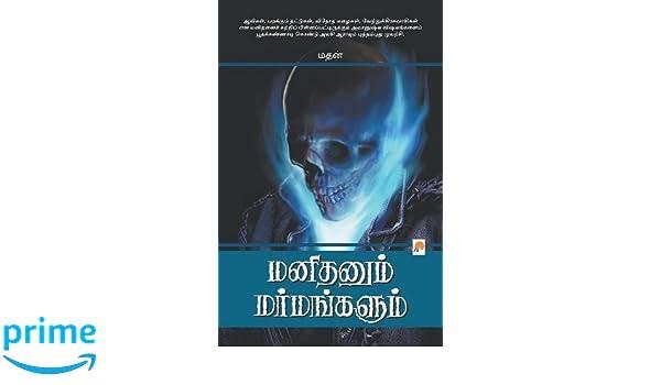 Manithanum Marmangalum Book Pdf