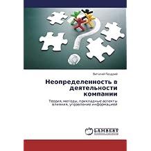 Neopredelennost' v deyatel'nosti kompanii: Teoriya, metody, prikladnye aspekty vliyaniya, upravlenie informatsiey
