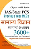 #8: Objective General Science MCQs in Hindi) Previous Year Papers  for IAS/UPSC/SSC/PCS/CDS/NDA/OTHERS etc : Mocktime Publication