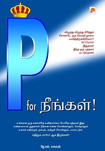 P for Neengal!  (Tamil) by [ஜே.எஸ். ராகவன், J.S.Raghavan]