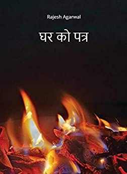 Ghar ko Patr: घर को पत्र (Hindi Edition) by [Agarwal, Rajesh]