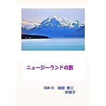 tabinojikomannzokusyasinnsyuu tyouboutoyorunohuukei (Japanese Edition)