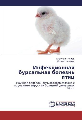 Infektsionnaya Bursal'naya Bolezn' Ptits por Aliev Alautdin