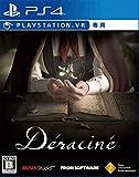 【PS4】Déraciné (VR専用) 【早期購入特典】「PlayStation 4用テーマ」がダウンロード可能なコードチラシ (封入)
