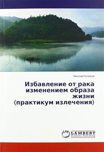 Izbavlenie ot raka izmeneniem obraza zhizni (praktikum izlecheniya) par Nikolaj Kulikov