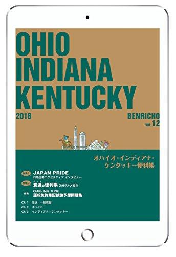 Ohio Indiana Benri-cho Vol-12 Digital Edition NYBENRICHO (Japanese Edition)