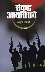 Sankat ISISche - Marathi