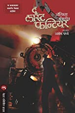 The Last Frontier (Marathi Edition)