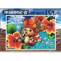 ONE Piece 150 Piece Mini Puzzle Japan Limited Okinawa (japan import)