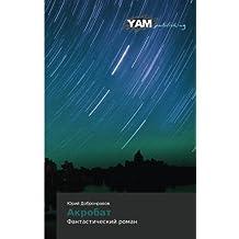 Akrobat: Fantasticheskiy roman