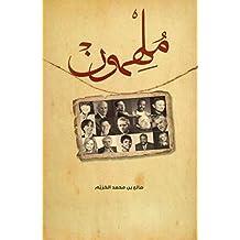 كتاب ملهمون للكاتب صالح بن محمد الخزيم - 4100558