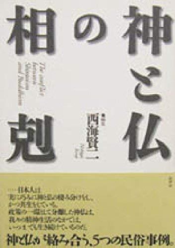 Kami to hotoke no sōkoku = The conflict between Shintoism and Buddhism par Kenji Nishigai